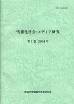 情報化社会・メディア研究 第1巻