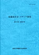 情報化社会・メディア研究 第2巻