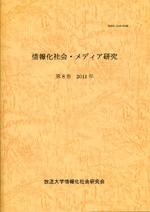 情報化社会・メディア研究 第8巻