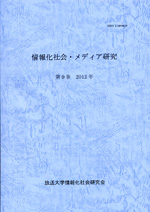 情報化社会・メディア研究 第9巻