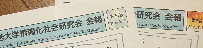 放送大学情報化社会研究会
