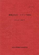 情報化社会・メディア研究 第12巻
