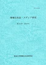 情報化社会・メディア研究 第13巻