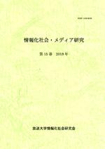 情報化社会・メディア研究 第15巻