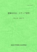 情報化社会・メディア研究 第14巻