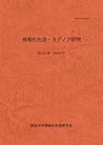 情報化社会・メディア研究 第16巻